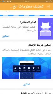 تطبيق LOCKit