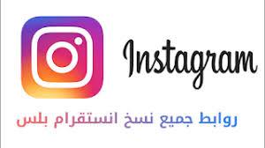 تحميل instagram plus 2021