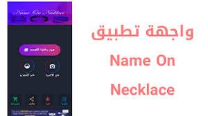 تطبيق Name On Necklace - تنزيل اكتب اسمك علىالقلادةللاندرويد